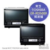 【配件王】日本代購 TOSHIBA 東芝 ER-RD5000 過熱水蒸氣 水波爐 石窯 蒸氣烤箱 烘烤爐 30L