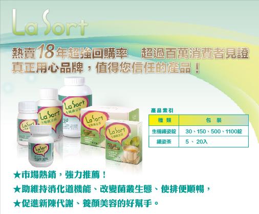 La Sort 【團購特惠組合】生機纖姿錠1100錠X3瓶