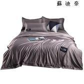 床包/被套 全純色歐式真絲水洗棉四件套1.8m
