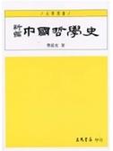 (二手書)新編中國哲學史(一)(四版)