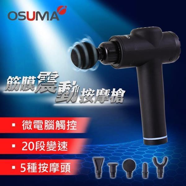 【南紡購物中心】OSUMA 肌肉筋膜按摩槍(附5種按摩頭) OS-2004NHR
