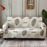萬能全包彈力沙發套單人雙人貴妃組合沙發罩全蓋通用沙發墊沙發巾 NMS生活樂事館