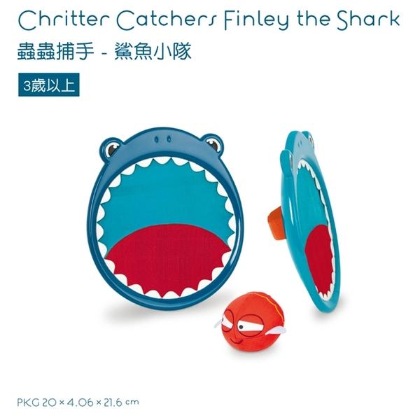 【美國 B.Toys 感統玩具】蟲蟲捕手-青蛙小隊 BX1554Z/鯊魚小隊 BX1553Z