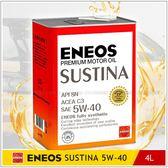 【愛車族購物網】新日本石油 ENEOS SUSTINA 5W-40 全合成機油-鐵罐