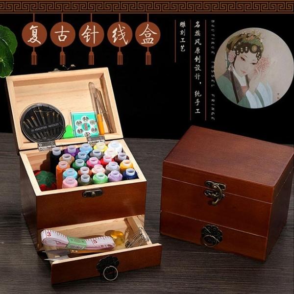 中國風針線包針線套裝家用針線盒手工手縫實木多功能可愛便攜迷你 夏季新品