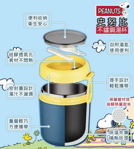 正版 SNOOPY 史努比 304不銹鋼湯碗 湯杯 不銹鋼保溫湯杯 附湯匙 530ml 歡樂款 COCOS SN110