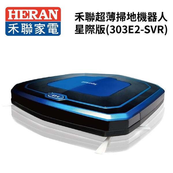 HERAN禾聯 SuperSonic 超薄型智能掃地機 科技藍 (303E2-SVR)(保固一年)[6期0利率]