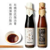 【桃米泉】有機低鈉醬油禮盒組(有機薄鹽白蔭油+有機壺底蔭油膏)