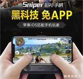 吃雞手柄吃雞神器IOS手游刺激戰場蘋果專用安卓藍牙手機游戲握把絕地求生全軍出擊走位