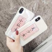 iPhone7plus保護殼蘋果x女款6s可愛卡通8p