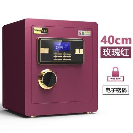 保險櫃 歐奈斯指紋保險櫃家用密碼保險箱辦公保管箱小型防盜40cm高報警T