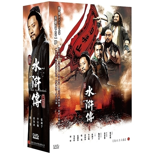 新水滸傳(全86集) 平裝版 DVD ( 張涵予/李宗翰/安以軒/胡東/景崗山/高虎/甘婷婷/嚴寬 )