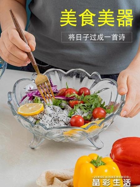 果盤水果盤客廳歐式玻璃大號瓜子盤現代創意家用茶幾水果籃果盆零食盤 晶彩