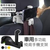 車用多功能椅背手機支架 車用手機支架 手機架