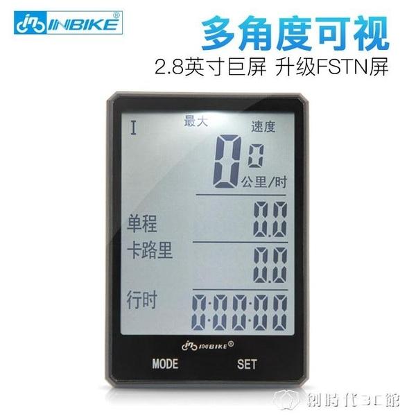 騎行碼表無線防水中文邁速表山地公路自行車速度計數測速器里程表 創時代3c館