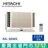HITACHI日立6-8坪窗型雙吹式冷氣空調RA-36WK_含配送到府+標準安裝【愛買】