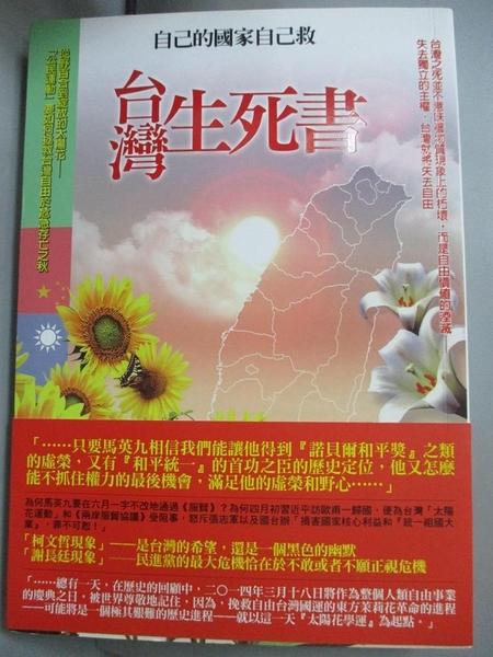 【書寶二手書T9/政治_CIG】台灣生死書-自己的國家自己救_袁紅冰