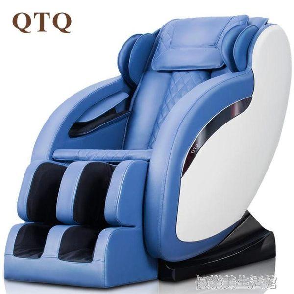 QTQ按摩椅S3家用全身全自動太空艙多功能揉捏智慧電動老人沙發椅 YDL