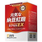健家特HomeDr.元氣納豆紅麴軟膠囊(60顆/盒)