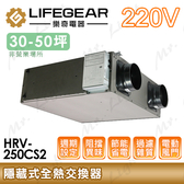 【有燈氏】樂奇 簡易 全熱交換器 通風 換氣 進氣 排氣 異味阻隔 免運【HRV-250CS2】