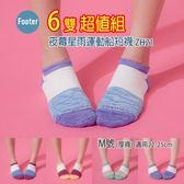 Footer ZH21 M號 (厚襪) 夜幕星雨運動船短襪 6雙組;除臭襪;蝴蝶魚戶外