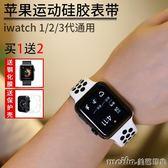 蘋果手錶錶帶apple watch錶帶iwatch2/3硅膠運動型42mm38男女 美芭