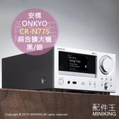 日本代購 空運 安橋 ONKYO CR-N775 網路CD 綜合播放機 雙聲道 銀色