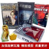 加強版阿瓦隆桌游卡牌抵抗組織2升級中文擴展休閒聚會狼人游戲