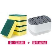 加液刷 按壓出液盒廚房洗碗刷鍋神器廚房洗潔精自動加液海綿擦組合清潔刷【快速出貨八折鉅惠】