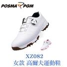 POSMA PGM 女款 運動鞋 高爾夫 膠底 耐磨 防側滑 旋扣鞋帶 白 粉 XZ082WPNKSPN