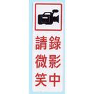 新潮指示標語系列  EK貼牌-錄影中請微笑EK-367 / 個