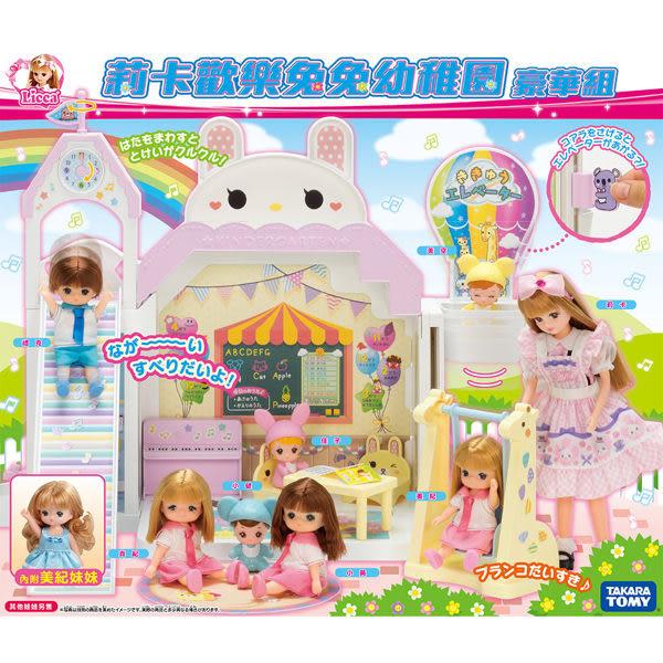 LICCA莉卡娃娃場景組 莉卡歡樂兔兔幼稚園豪華組 (含美紀娃娃) 61832
