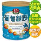 【馬玉山】營養全穀堅果奶-葡萄糖胺配方850g~新上市