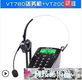 電話機 杭普 VT780電話耳機客服耳麥外呼座機頭戴式話務員電話機電銷專用