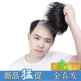 假髮男士補發片假發套頭頂補發前額禿頂補發墊接發翻蓋假發真發男發