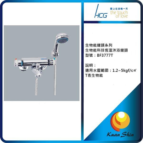 HCG 和成生物能科技恆溫沐浴龍頭 BF3777T-實體店面經銷商最安心-全省免運費