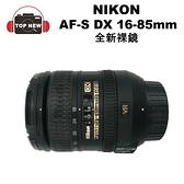 NIKON 尼康 NIKKOR 16-85mm AF-S DX 16-85mm F3.5-5.6G VR 裸鏡 單眼鏡頭 公司貨