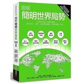 圖解簡明世界局勢2020年版(全球秩序進入洗牌格局.洞見政治經濟社會發展趨勢.思辨明斷大未來)