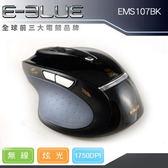 【意念數位館】★新品上市★全球前三大電競品牌★E-3lue E-Blue★無線六鍵鼠III ★  [黑色]