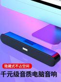 音響 藝秀電腦音響臺式機家用迷你USB供電藍芽小音箱 超級玩家