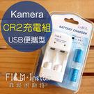 CR2 USB 充電組 (充電器+充電電池兩顆+USB線)