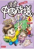 漫畫中國成語6