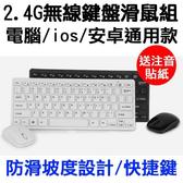 【Love Shop】 HK-03 工廠出清7吋無線鍵盤滑鼠組 三系統通用/無線鍵盤/攜帶式鍵盤/IPAD無線鍵鼠