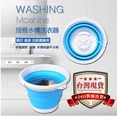 倉庫現貨 洗衣機超聲波清洗渦輪神器 多擋調節10L大容量折疊水桶洗衣機 usb插電