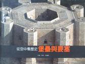 【書寶二手書T7/地理_YAP】從空中看歷史-堡壘與要塞_亨利˙史鐵林著;彭欣喬譯