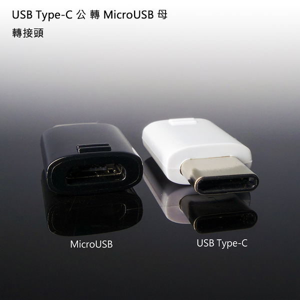 ▼Micro USB轉Type C 轉接頭 轉接器 連接器 傳輸 充電 HTC U Ultra/U Play/U11/U11 Plus