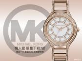 【時間道】*限量特價* MICHAEL KORS 現代古典美學時尚腕錶/貝面全玫瑰金 (MK3313)免運費