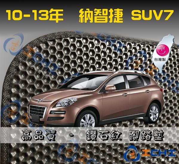 【鑽石紋】10-12年 Luxgen SUV7 7人座 腳踏墊 / 台灣製造 工廠直營 / suv7海馬腳踏墊 suv7腳踏墊