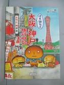 【書寶二手書T8/繪本_YCZ】烤焦麵包的大阪神戶旅行日記_高橋美起