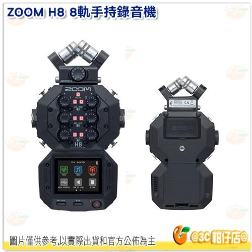 @3C 柑仔店@ ZOOM H8 八軌錄音器 錄音筆 錄音機 收音 錄音 直播 廣播 公司貨